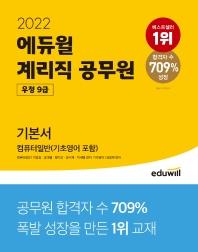 에듀윌 컴퓨터일반(기초영어포함) 기본서 계리직공무원(우정 9급)(2022)