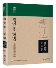 정인홍 헌법 기출최신판례(2021)