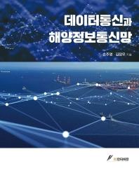 데이터통신과 해양정보통신망