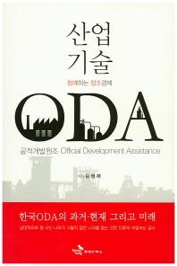 산업기술 ODA