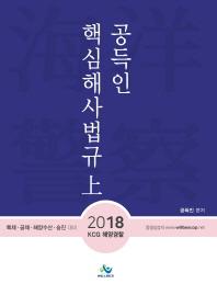 공득인 핵심 해사법규(상)(2018)