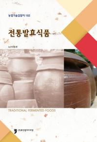 전통발효식품