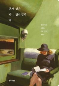 혼자 남은 밤, 당신 곁의 책