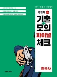 경단기 기출+모의 파이널 체크 한국사(2019)
