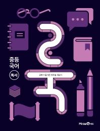 룩(LOOK) 중학 국어(독서)(2021)