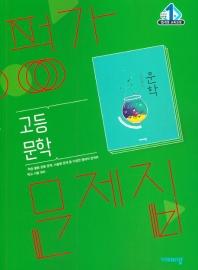 고등 문학 평가문제집(2020)