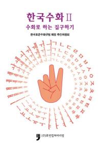 한국수화. 2: 수화로 하는 집구하기