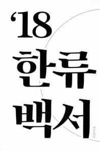 2018 한류백서