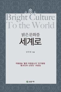 밝은 문화를 세계로