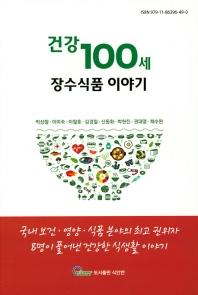 건강100세 장수식품 이야기