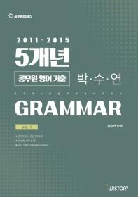 박수연의 공무원 영어 기출 5개년 Vol. 1: Grammar(2011-2015)