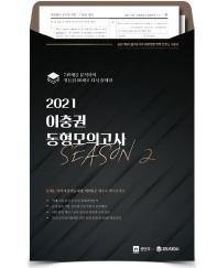 이충권 공무원 영어 동형모의고사 Season2(2021)