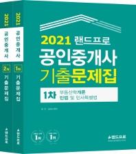 랜드프로 공인중개사 1차 2차 기출문제집 세트(2021)