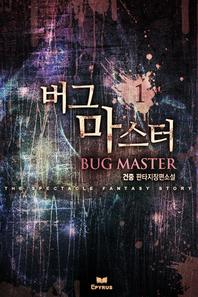 버그마스터(전5권)(완결)