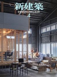 신건축 新建築 2019.04