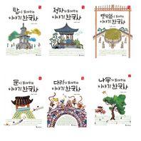 [조선북스]저학년 한국사 첫발 세트(전6권)
