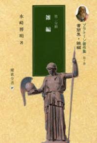 プラト-ン著作集 第10卷[第2分冊]