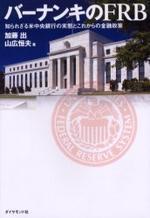 バ―ナンキのFRB 知られざる米中央銀行の實態とこれからの金融政策