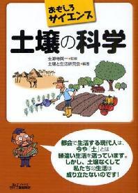 土壤の科學