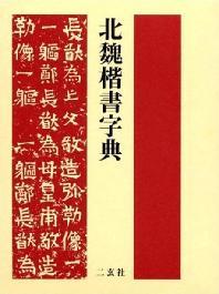 北魏楷書字典