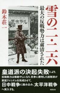 雪の二.二六 最大の反戰勢力は肅淸された