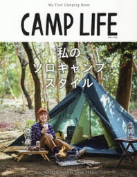 CAMP LIFE 2021SPRING & SUMMER ISSUE