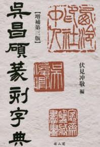 吳昌碩篆刻字典