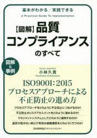 (圖解)品質コンプライアンスのすべて 基本がわかる/實踐できる 圖解&事例 ISO9001:2015プロセスアプロ-チによる不正防止の進め方