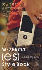 W-ZERO3(ES)STYLE BOOK WILLCOM SMART PHONE SHARP WS007SH POKET GUIDE 究極のモバイルを身につける幸せ もっと使いこなしたくなるシチュエ―ションごとの活用法.