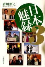 日本魅錄3