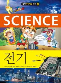 삼성과학학습만화. 20: 전기