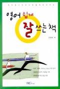 영어 쉽게 잘 쓰는 책