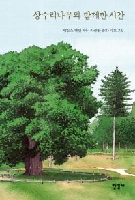 상수리나무와 함께한 시간
