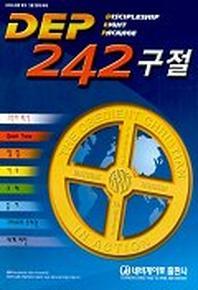 DEP 242구절