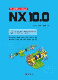 NX 10.0: 유니그래픽스 3D CAD