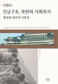 긴급구호, 북한의 사회복지