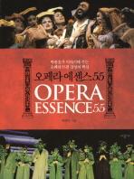 오페라 에센스 55