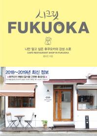 시크릿 후쿠오카(2018~2019년 최신 정보)