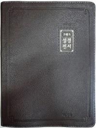 그랜드 성경전서(다크브라운)(NKR98EG)(천연양피)(특대)(단본)(색인)(무지퍼)