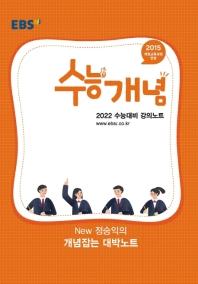 EBS 강의노트 수능개념 고등 New 정승익의 개념잡는 대박노트(2021)(2022 수능대비)