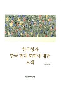 한국성과 한국 현대 회화에 대한 모색