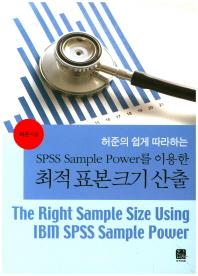 SPSS Sample Power를 이용한 최적표본크기산출