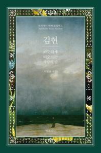 김현, 따듯하게 타오르는 사랑의 말