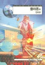 플라톤과 인터넷(ICON BOOKS)