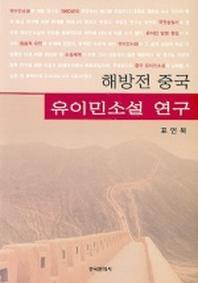 해방전 중국 유이민소설 연구