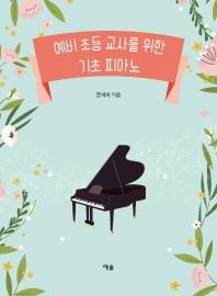 예비 초등 교사를 위한 기초 피아노