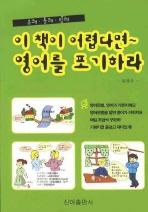 이 책이 어렵다면 영어를 포기하라