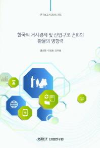 한국의 거시경제 및 산업구조 변화와 환율의 영향력