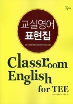 교실영어 표현집(2009)
