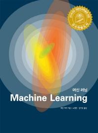 머신 러닝(Machine Learning)